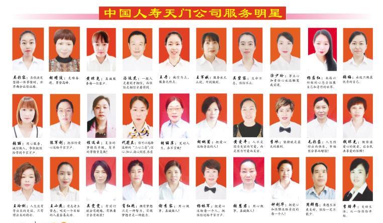 中国人寿建司70周年