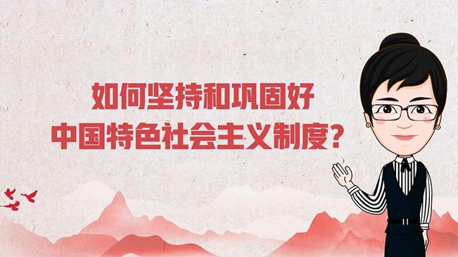 【100秒漫谈斯理】如何坚持和巩固好中国特色社会主义制度?