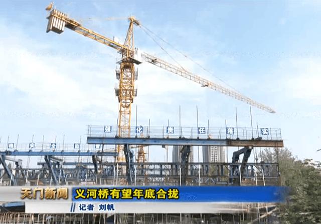 好消息!千赢国际老虎机登录义河桥有望年底合拢!具备车辆通行条件!
