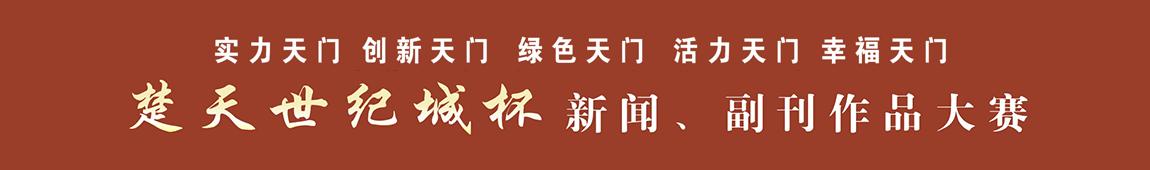 """""""楚天世纪城""""新闻、副刊作品大赛"""
